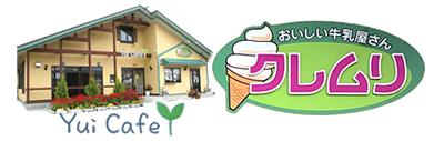結カフェ(一戸町・奥中山高原)